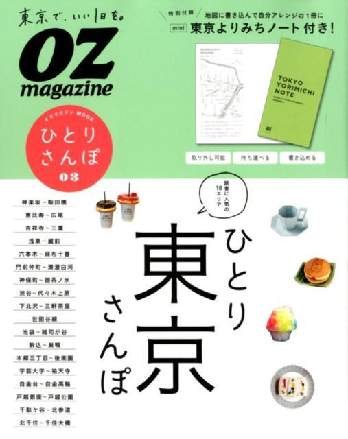 ひとりさんぽ(03) 東京 (オズマガジンMOOK OZ magazine特別編集)
