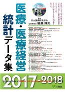 医療・医療経営統計データ集(2017-2018年版)