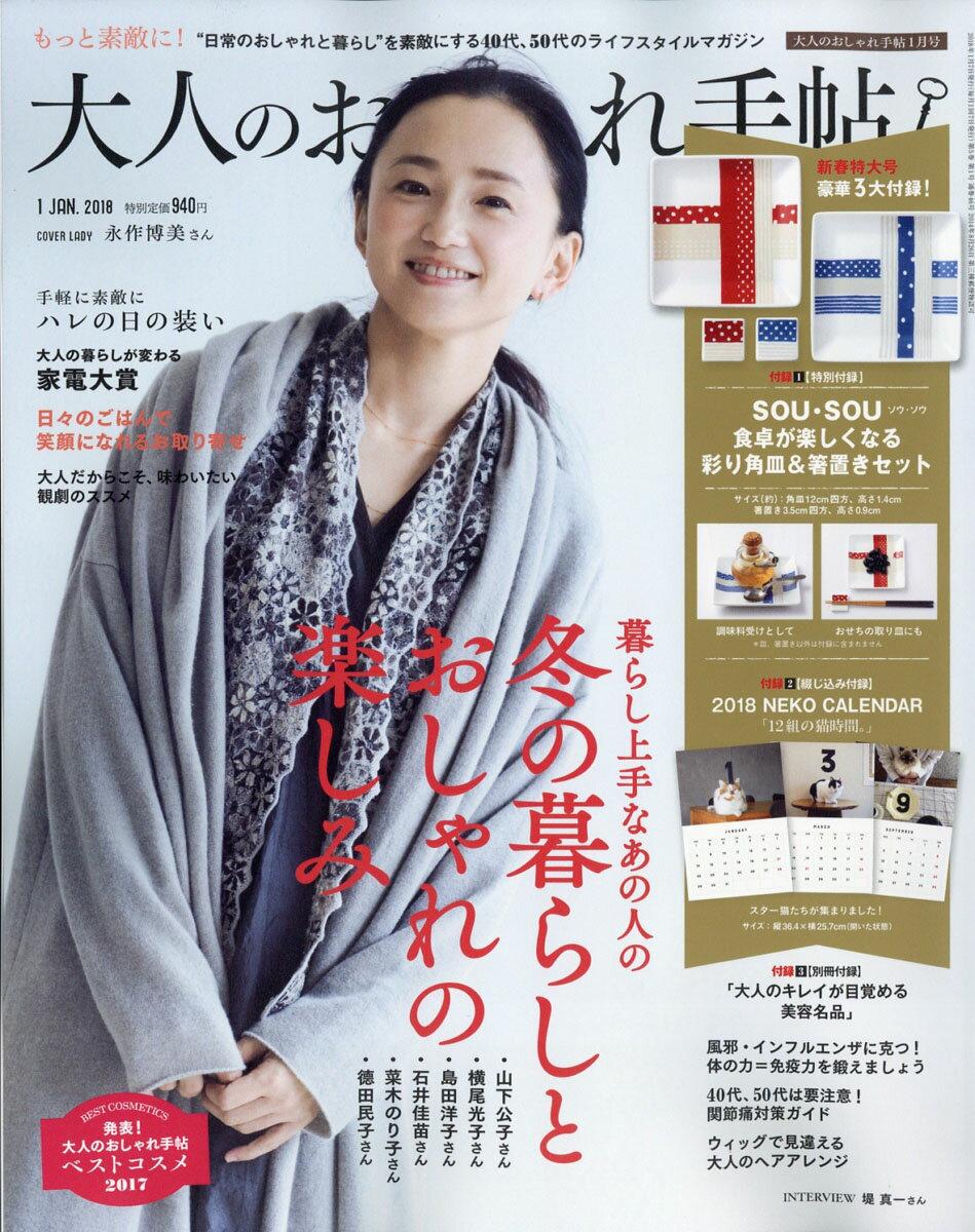 大人のおしゃれ手帖 2018年 01月号 [雑誌]