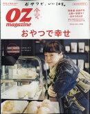 OZ magazine (オズマガジン) 2018年 01月号 [雑誌]