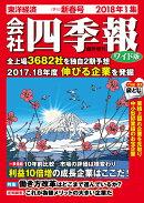 会社四季報 ワイド版 2018年新春号 2018年 01月号 [雑誌]