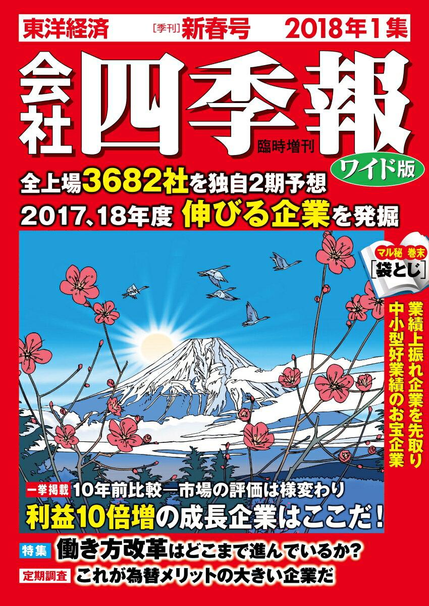 会社四季報 新春号 ワイド版 2018年 01月号 [雑誌]