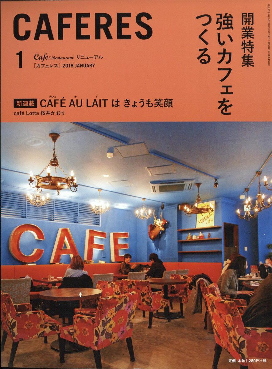 Cafe & Restaurant (カフェ アンド レストラン) 2018年 01月号 [雑誌]
