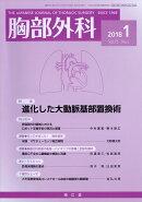 胸部外科 2018年 01月号 [雑誌]