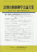 計測自動制御学会論文集 2018年 01月号 [雑誌]