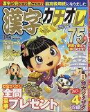 厳選漢字カナオレ75問 2018年 01月号 [雑誌]
