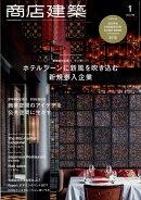 商店建築 2018年 01月号 [雑誌]