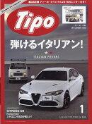 Tipo (ティーポ) 2018年 01月号 [雑誌]