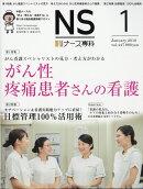 ナース専科 2018年 01月号 [雑誌]