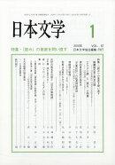 日本文学 2018年 01月号 [雑誌]