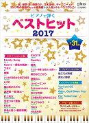 月刊ピアノ 2018年1月号増刊 ピアノで弾く ベストヒット2017