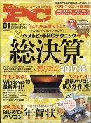 【予約】Mr.PC (ミスターピーシー) 2018年 01月号 [雑誌]