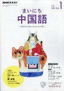 NHK ラジオ まいにち中国語 2018年 01月号 [雑誌]