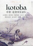 kotoba (コトバ) 2018年 01月号 [雑誌]