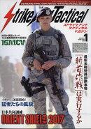Strike And Tactical (ストライク・アンド・タクティカルマガジン) 2018年 01月号 [雑誌]