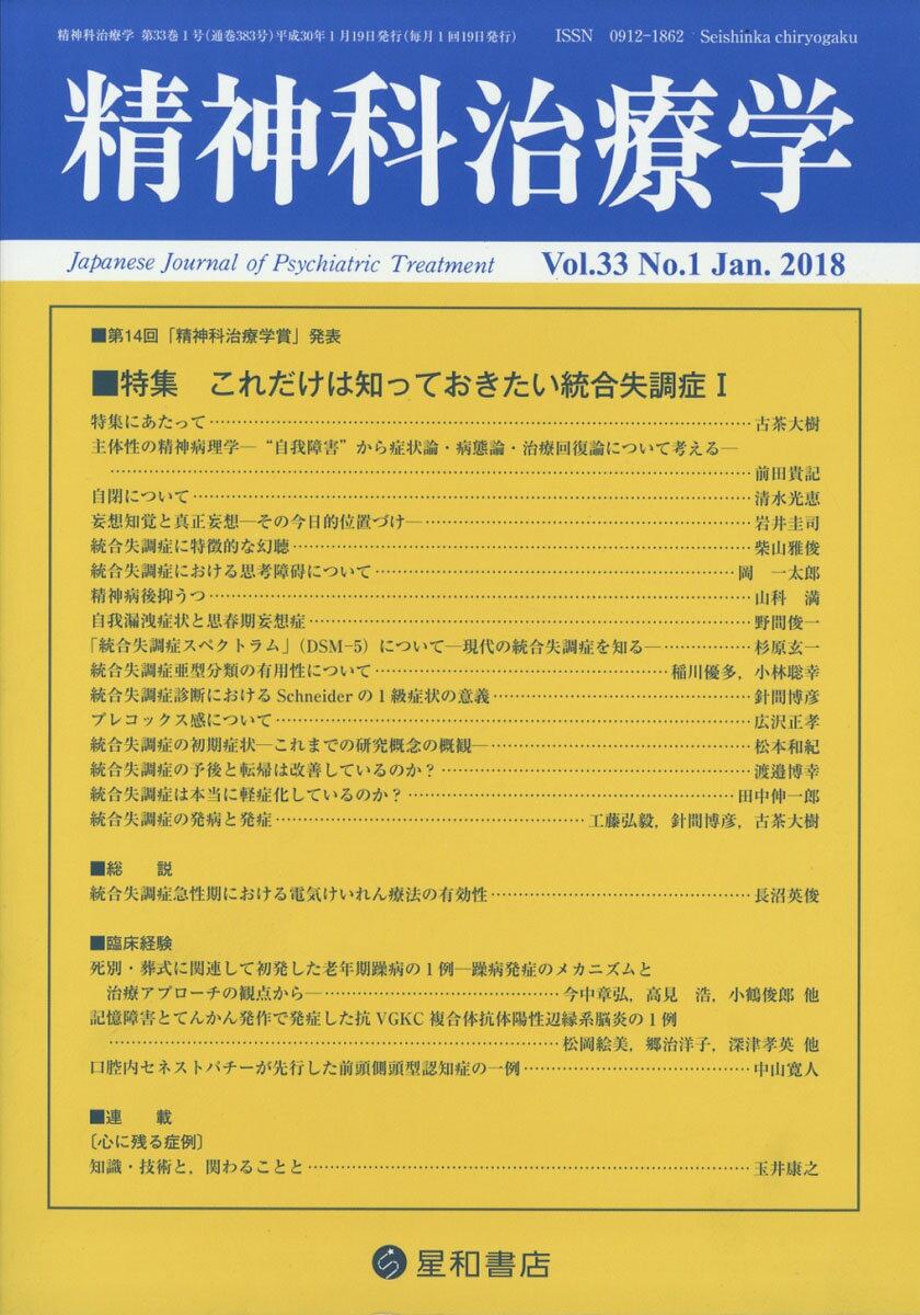 精神科治療学 33巻1号〈特集〉これだけは知っておきたい統合失調症 1[雑誌]