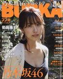 BUBKA (ブブカ) 2018年 01月号 [雑誌]