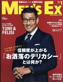 MEN'S EX (メンズ・イーエックス) 2018年 01月号 [雑誌]