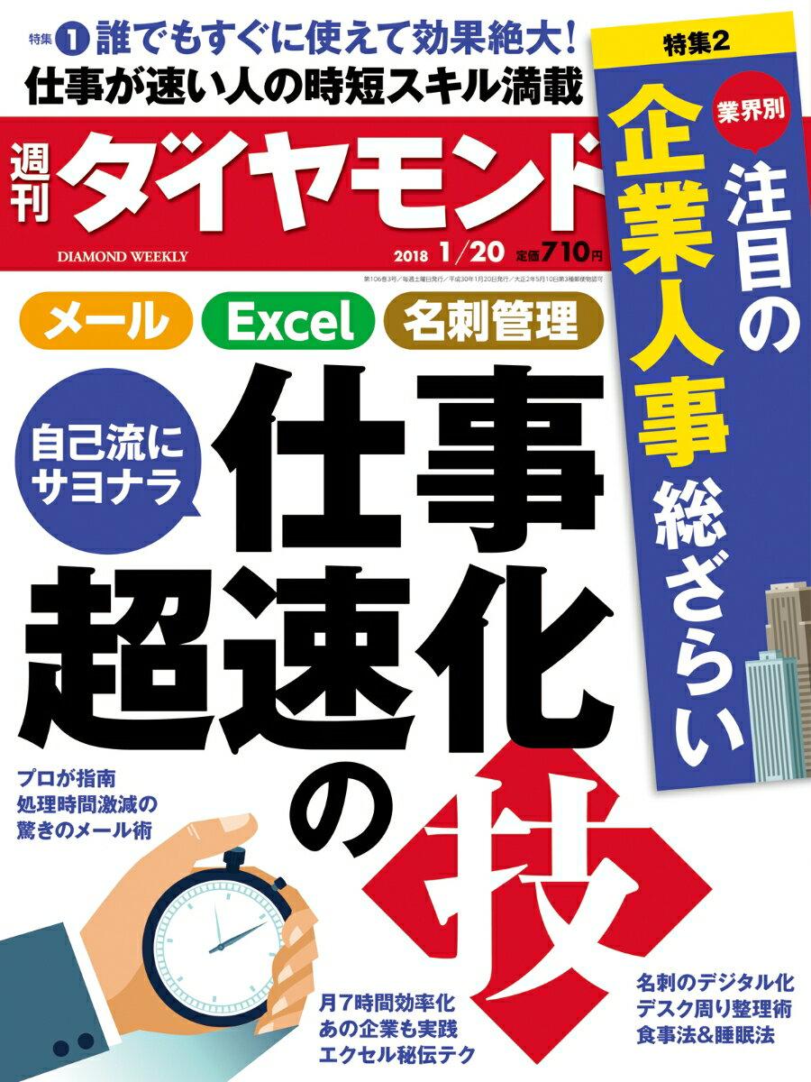 週刊ダイヤモンド 2017年 1/20 号 [雑誌](《メール》《Excel》《名刺管理》 仕事超速化の技)