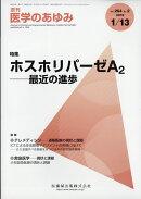 医学のあゆみ 2018年 1/13号 [雑誌]