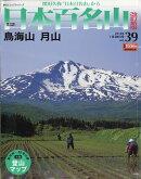 改訂新版 週刊日本百名山 2018年 1/28号 [雑誌]