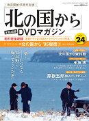 「北の国から」全話収録 DVDマガジン 2018年 1/30号 [雑誌]