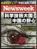Newsweek (ニューズウィーク日本版) 2018年 1/30号 [雑誌]