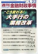 週刊 金融財政事情 2018年 1/22号 [雑誌]