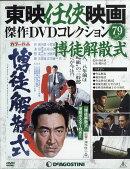 隔週刊 東映任侠映画傑作DVDコレクション 2018年 1/30号 [雑誌]