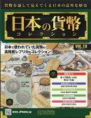週刊 日本の貨幣コレクション 2018年 1/17号 [雑誌]