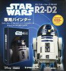 【専用バインダー特価1冊】スターウォーズ R2-D2 [雑誌]