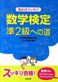 読めばスッキリ!数学検定準2級への道 [ TMT研究会 ]