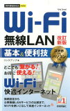 Wi-Fi無線LAN基本&便利技改訂新版 (今すぐ使えるかんたんmini)