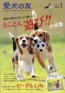 愛犬の友 2018年 01月号 [雑誌]
