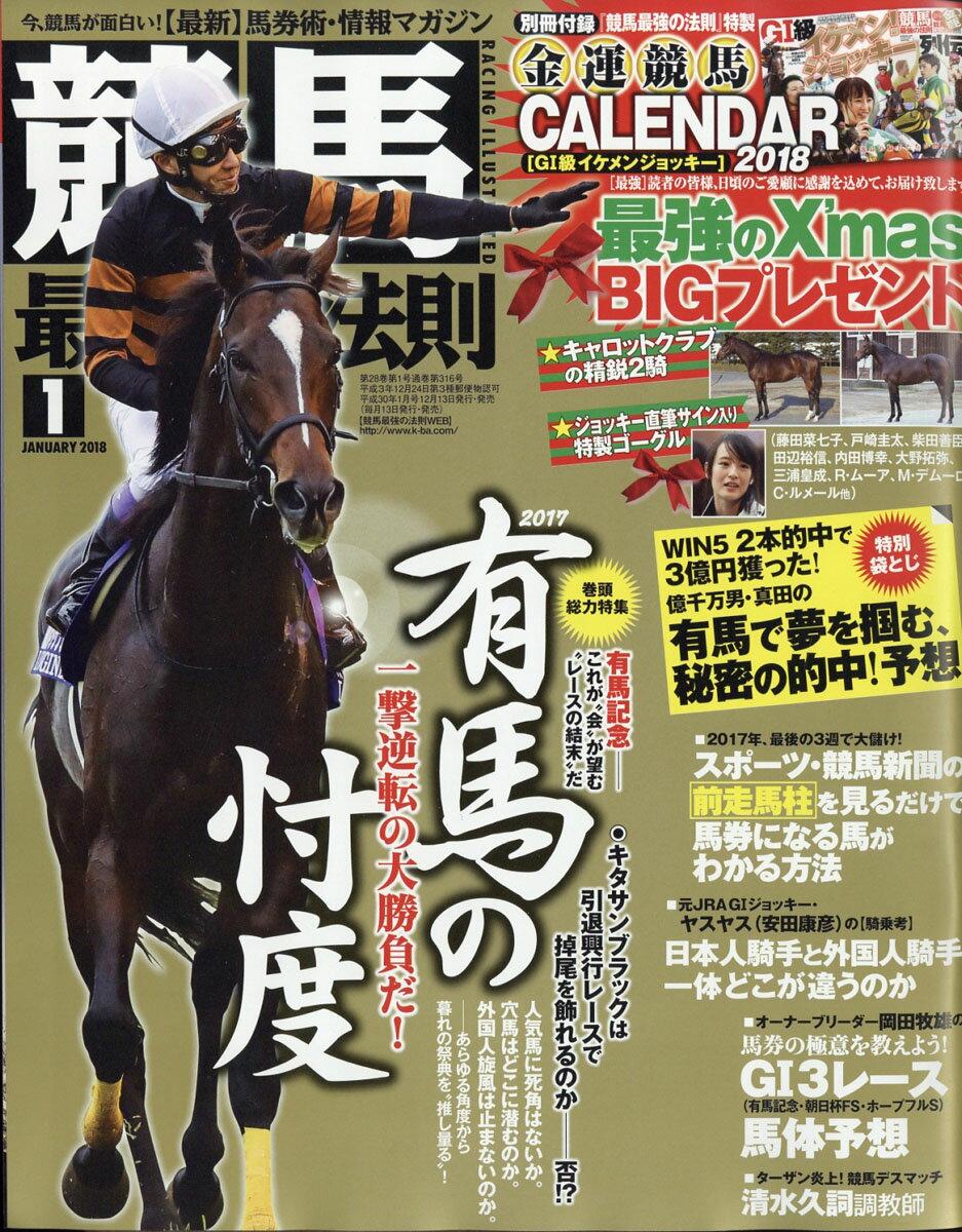 競馬最強の法則 2018年 01月号 [雑誌]