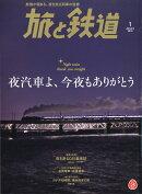 旅と鉄道 2018年 01月号 [雑誌]