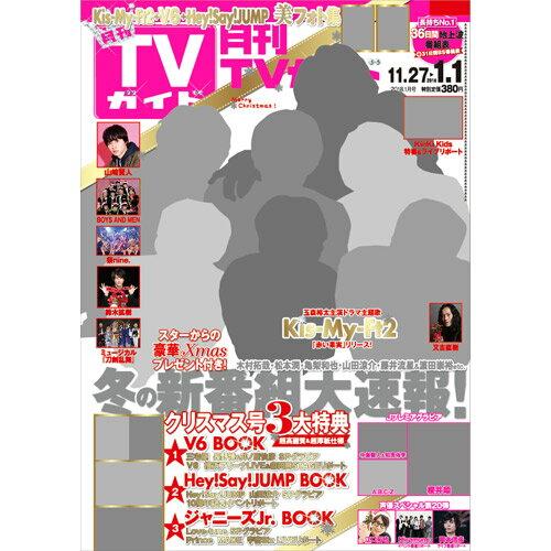 月刊 TVガイド関東版 2018年 01月号 [雑誌]