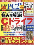 【予約】日経 PC 21 (ピーシーニジュウイチ) 2018年 01月号 [雑誌]