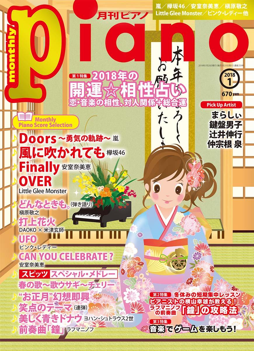 ヒット曲がすぐ弾ける! ピアノ楽譜付き充実マガジン 月刊ピアノ 2018年1月号