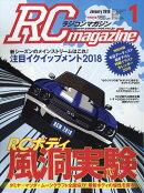 RC magazine (ラジコンマガジン) 2018年 01月号 [雑誌]