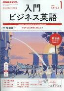 NHK ラジオ 入門ビジネス英語 2018年 01月号 [雑誌]