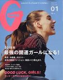 GINZA (ギンザ) 2018年 01月号 [雑誌]