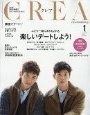 CREA (クレア) 2018年 01月号 [雑誌]
