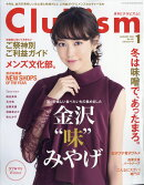 Clubism (クラビズム) 2018年 01月号 [雑誌]