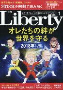 The Liberty (ザ・リバティ) 2018年 01月号 [雑誌]
