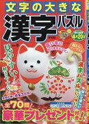 文字の大きな漢字パズル Vol.5 2018年 01月号 [雑誌]