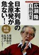 DAYS JAPAN (デイズ ジャパン) 増刊 日本列島の全原発が危ない!広瀬隆 白熱授業 2018年 01月号 [雑誌]