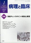 病理と臨床 2018年 01月号 [雑誌]