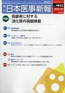 日本医事新報 2018年 1/27号 [雑誌]