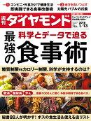 週刊ダイヤモンド 2018年 1/13 号 [雑誌](科学とデータで迫る最強の食事術)